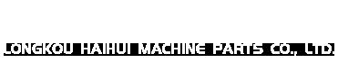 龙口市海汇机械配件有限公司